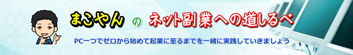 ☆まこやんのネット副業への道標☆